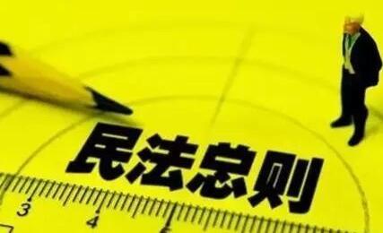 中国民法总则诞生