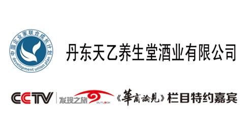 丹东天乙养生堂酒业有限公司