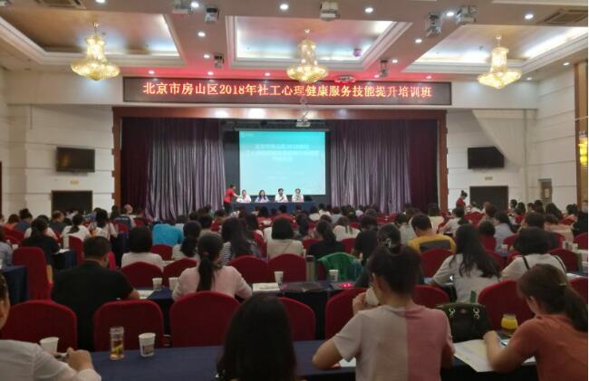 """北京市社会工作者""""心理健康技能提升培训""""正式启动"""