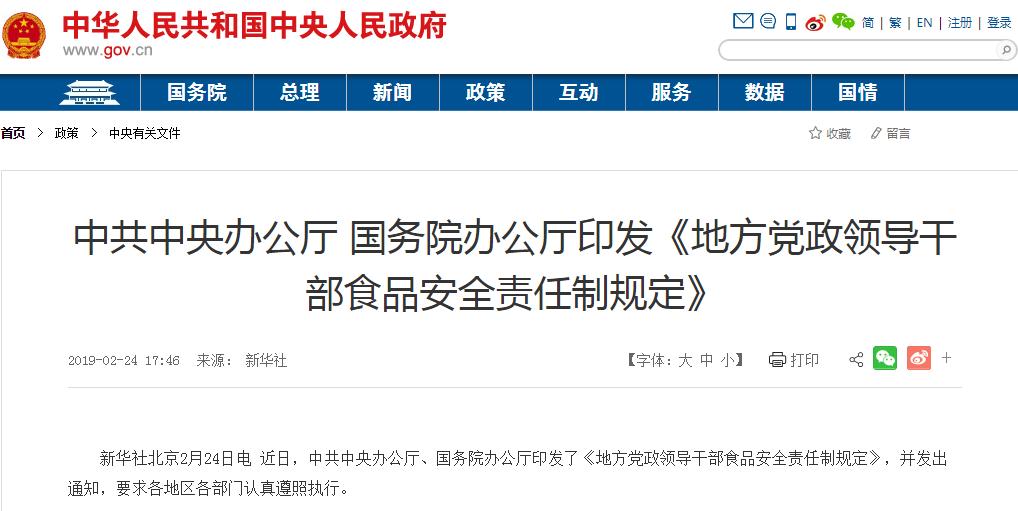 中共中央办公厅 国务院办公厅印发《地方党政领导干部食品安全责任制规定》