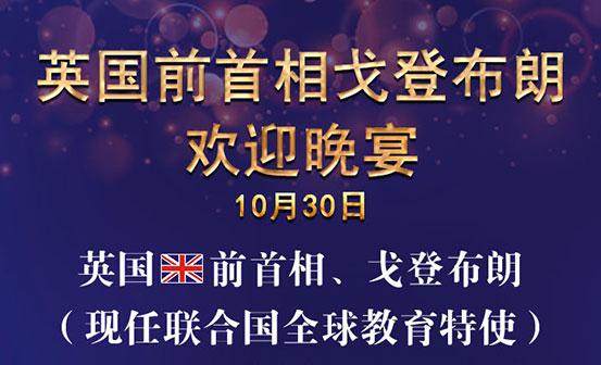 10月30日英国前首相戈登布朗欢迎晚宴推介