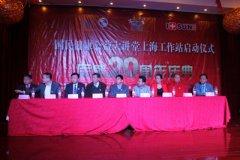 国民健康公益大讲堂上海工作站启动仪式在上海举行