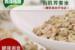机荞麦米糖尿病食用荞麦绿色健康食品