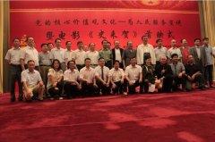 党的核心价值观文化-为人民服务暨电影《大地赤子-史来贺》首映式在人民大会堂首映