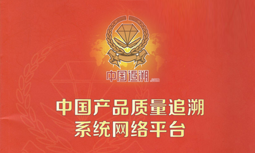 源头追溯体系介绍 - 中国追溯