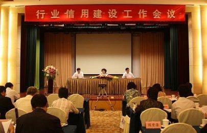 向欣司长出席2010年行业信用建设工作会议并讲话