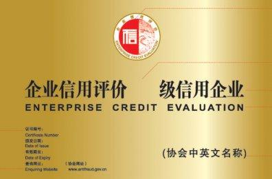 企业信用认证铜牌样例