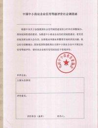 中国中小商业企业信用等级评价社会调查函