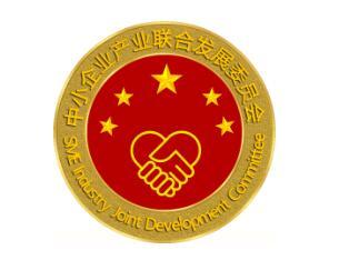 中小企业产业联合发展委员会介绍