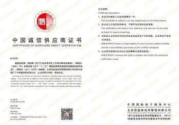 中国诚信供应商认证简介