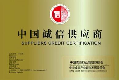 中国诚信供应商铜牌样例