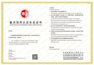 企业信用认证证书样例