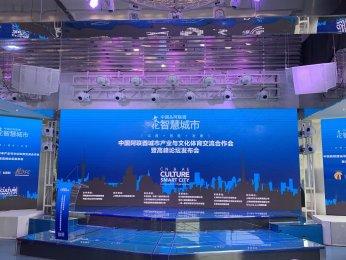 中国阿联酋城市产业与文化体育交流合作会暨高峰论坛发布会