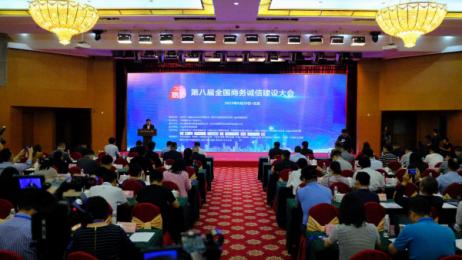 第八届全国商务诚信建设大会在京隆重举行