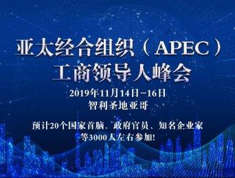 亚太经合组织(APEC)工商领导人峰会 活动推介